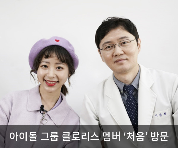아이돌 그룹 클로리스 멤버 '처음' 방문